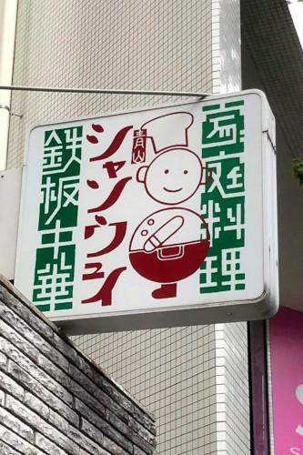 青山シャンウェイ本店の看板